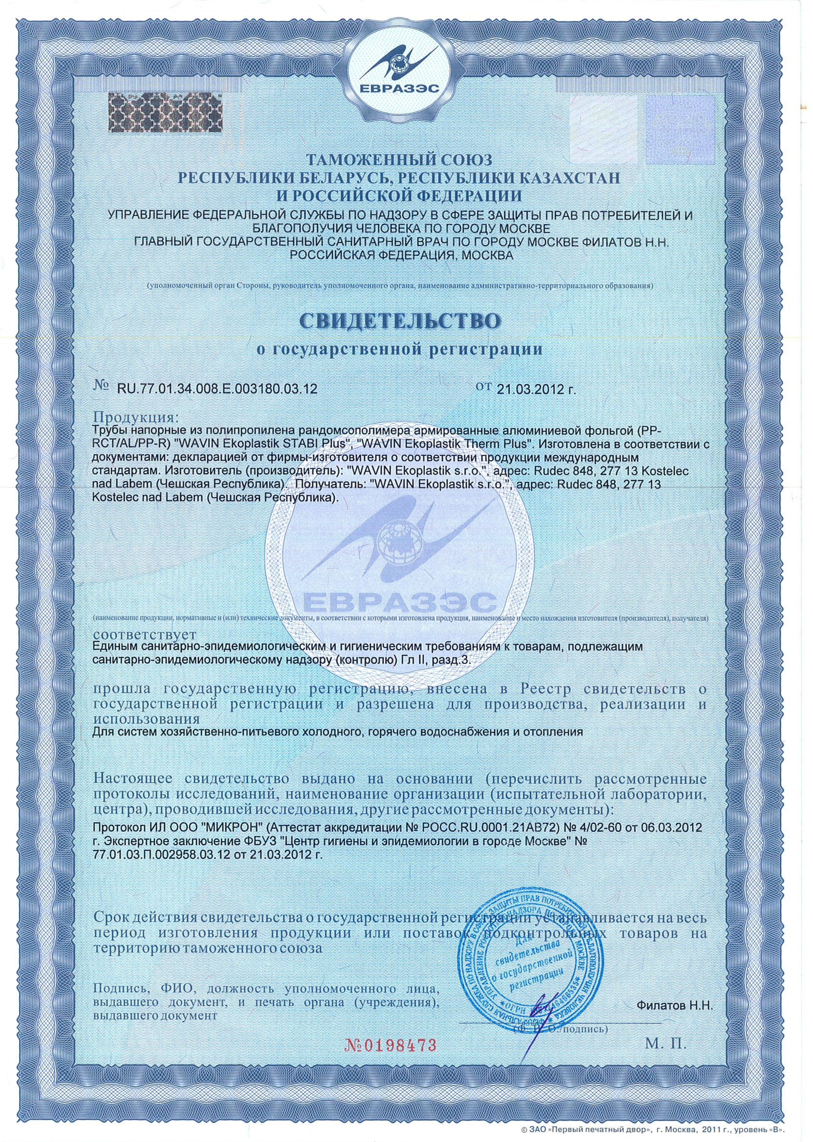 Сертификат на трубы из сшитого полиэтилена 392