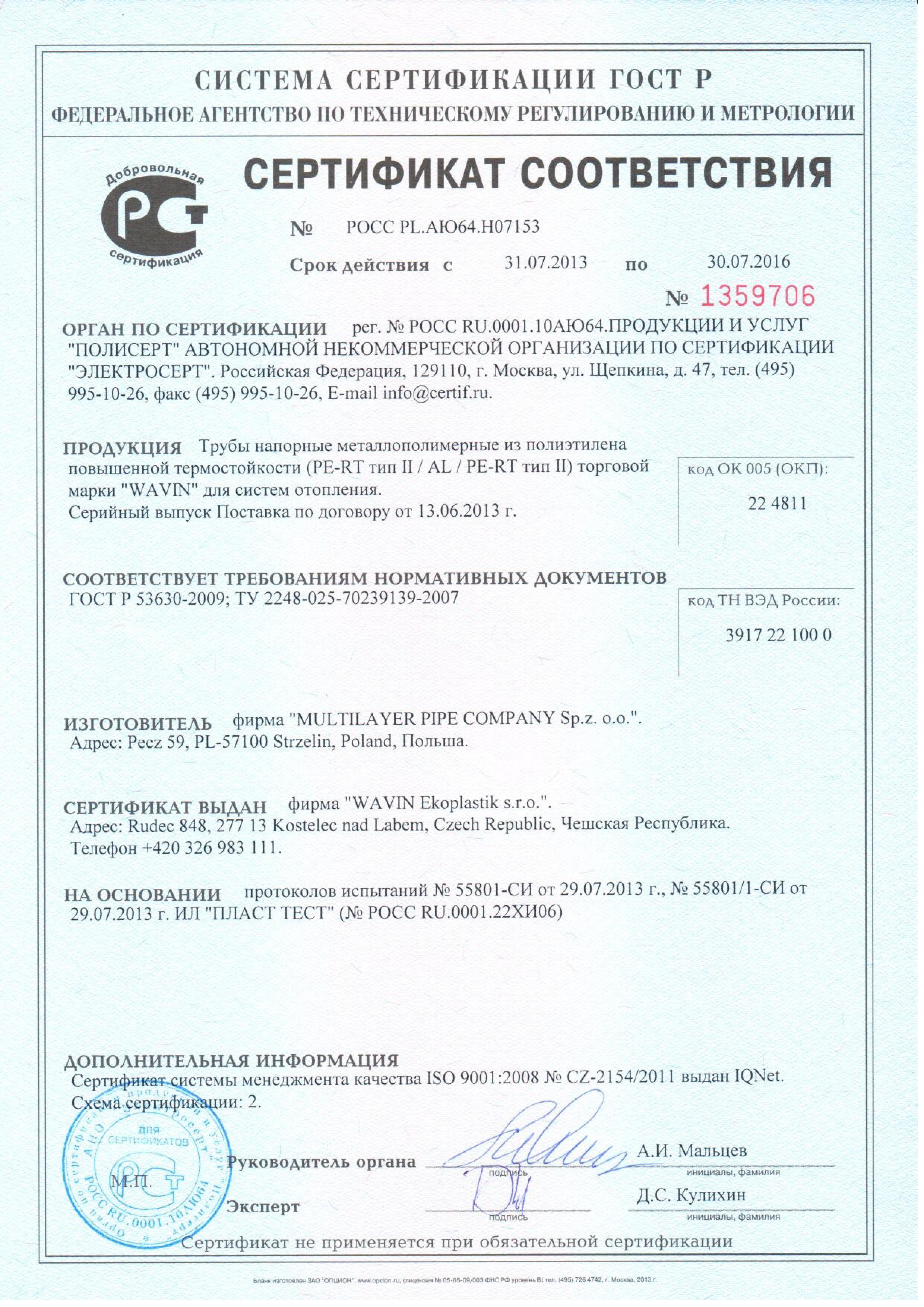 Сертификат на трубы из сшитого полиэтилена 668
