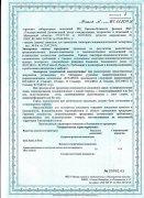 """Санитарно-эпидемиологическое заключение """"ЮТАФОЛ"""" (Приложение 1)"""