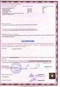 """Экспертное заключение """"Геомембрана ЮНИФОЛ"""" (оборот)"""