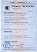 """Сертификат Соответствия на трубы """"STABI"""""""