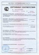 """Сертификат Соответствия на трубы """"Stabi"""", """"FASER"""", """"PPR"""" и соединительные детали к ним"""