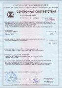 """Сертификат соответствия """"Геомембрана ЮНИФОЛ"""""""