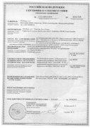 Сертификат Соответствия на арматуру трубопроводную из PPR