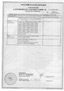 Сертификат Соответствия на арматуру трубопроводную из PPR (оборот)