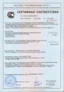"Сертификат соответствия ""ЮТАФОЛ"" ""ЮТАКОН"" ""ЮТАВЕК"""