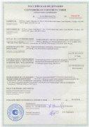 "Пожарный сертификат ""ЮТАФОЛ"", ""ЮТАКОН"""