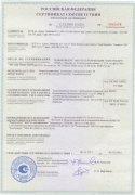 """Пожарный сертификат """"ЮТАВЕК"""""""