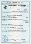Сертификат Соответствия на трубы и соединительные детали из PPR