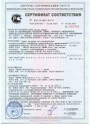 "Сертификат Соответствия на трубы ""STABI PLUS"", ""THERM PLUS"""