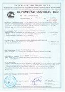 """Сертификат Соответствия на трубы """"FIBER"""""""