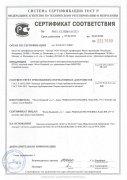 Сертификат Соответствия на арматуру трубопроводную из PPR (стр.1)