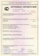 Сертификат Соответствия на сварочное оборудование Wavin Ekoplastik