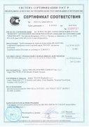 Сертификат Соответствия на трубу из сшитого полиэтилена PE-Xc/EVOH