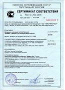 """Сертификат соответствия """"НЕТЕКС"""""""