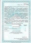 """Санитарно-эпидемиологическое заключение """"NETEX HOME"""" (Приложение 1)"""