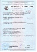 """Сертификат соответствия """"ГЕОТЕКС"""""""