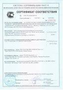 Сертификат Соответствия на металлопластиковую трубу Ekoplastik