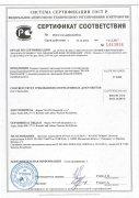 Сертификат Соответствия на клапаны терморегулирующие